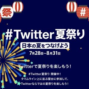 "Twitterがオンラインイベント「 #Twitter夏祭り 」を開催 さまざまなジャンルの""屋台""が出店され期間限定の絵文字も配信"