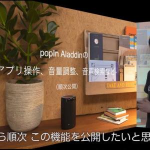 スマート音声リモコン「Aladdin Remoless」と推奨テレビチューナーに「Xit Airbox」 プロジェクター付きシーリングライト「popIn Aladdin」の体験を向上する周辺機器を発表