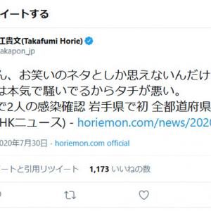 岩手県で初の感染確認のニュースに堀江貴文さん「こんなん、お笑いのネタとしか思えないんだけど」