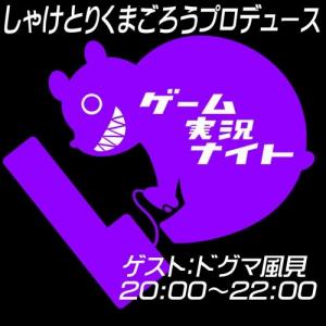 ついにあの男が登場! 10月27日の第5回『ゲーム実況ナイト』はドグマ風見!