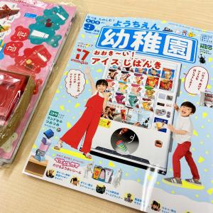 『幼稚園』の付録「セブンティーンアイス自販機」がパワーアップしてカムバック! ドア開閉によるアイス補充が可能に