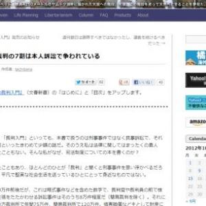 日本の民事裁判の7割は本人訴訟で争われている