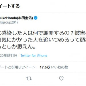 本田圭佑さん「コロナに感染した人は何で謝罪するの?」「病気にかかった人を追いつめるって頭おかしくなってるとしか思えん」ツイートに賛否