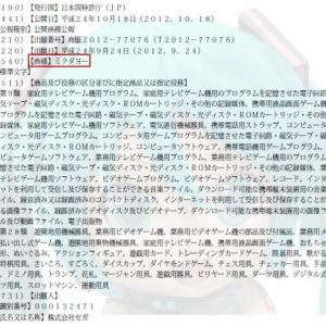 【ネギマガ】セガがユーザー発の言葉「ミクダヨー」を商標登録!? 過去のミスからの判断か?