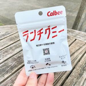カルビー初のグミ製品「ランチグミー」発売 ランチ後のオーラルケア需要にアプローチ