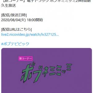 アニメ「ポプテピピック」の箸休めコーナー? 8月4日18時より niconicoで「ボブネミミッミ29時間耐久生放送」!