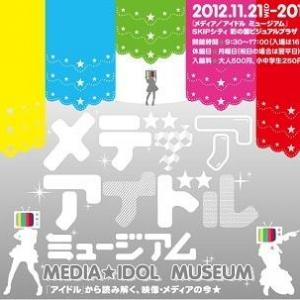 東京女子流と「おんなじキモチ」を踊れる!?初音ミクも登場する『メディア/アイドルミュージアム』に注目