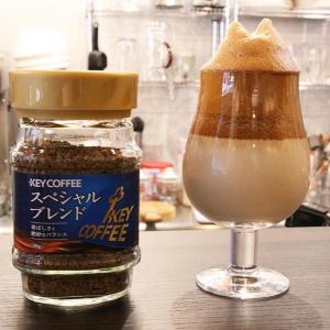 ペットボトルでダルゴナコーヒー作りに挑戦! 「キーコーヒー オンラインセミナー」を受けてみた