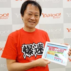 60型液晶テレビが9円!? Yahoo! JAPANが10月28日に格安&レア物を大放出する『爆買いの日』開催へ リーク情報と必勝法を聞いた