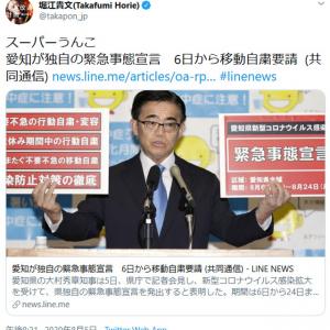 堀江貴文さん「スーパーうんこ」 愛知県が独自の緊急事態宣言というニュースに辛辣ツイート