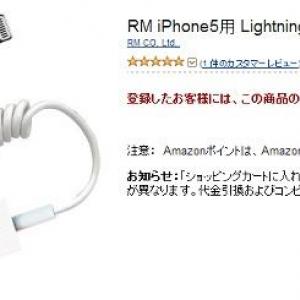 『iPhone5』ユーザーに朗報 正規品の半額以下で780円の『Lightning』USBケーブルが登場!