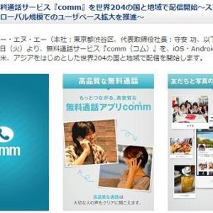 (追記)DeNAが無料通話アプリ『comm』をリリース 「会員情報を第三者に利用させることが出来る」という規約は大丈夫?