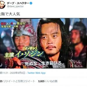 大阪府・吉村洋文知事の会見で「イソジン吉村」がTwitterのトレンドにランクイン デーブ・スペクターさんはイソジンギャグを連発