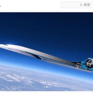 ヴァージン・ギャラクティックがマッハ3で飛行する超音速旅客機のコンセプトデザインを公開