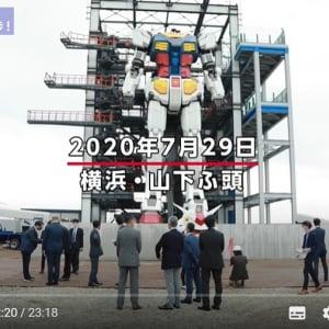 動く実物大ガンダムの進捗報告会を「ガンダムチャンネル」にて公開