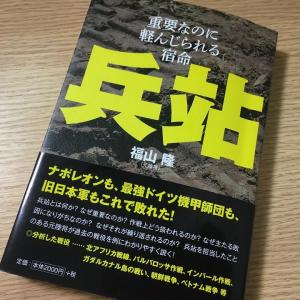 ビジネスマンが学ぶべき旧日本軍の大失敗「インパール作戦」