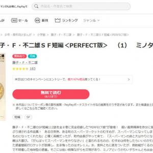 「ミノタウロスの皿」や「劇画・オバQ」など 『藤子・F・不二雄SF短編』が3巻まで無料公開中!『ebooksjapan』にて8月13日まで