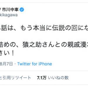香川照之さん「半沢直樹の4話は、もう本当に伝説の回になります…www」 番組告知をTwitterに連投して大盛り上がり 公式も反応