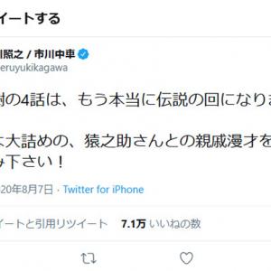 香川照之さん「猿之助さんとの親戚漫才をどうかお楽しみ下さい!」Twitterのアイコンをカマキリ先生から「半沢直樹」大和田常務に変更