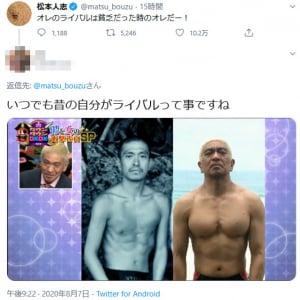 松本人志さん「オレのライバルは貧乏だった時のオレだー!」 ツイートに「いいね」10万超の反響