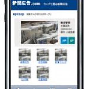 新聞広告を『iPhone/iPod touch』で全文閲覧できるサイト