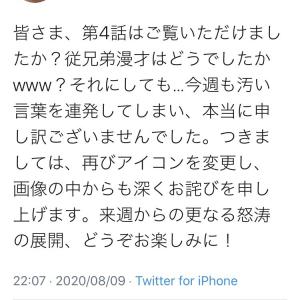 香川照之さん「つきましては、再びアイコンを変更し、画像の中からも深くお詫びを申し上げます」ドラマ『半沢直樹』についてお詫びツイート