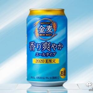 【2020年版】暑い夏だからうまいエール系のビール系!『金麦〈香り爽やか〉』【期間限定】
