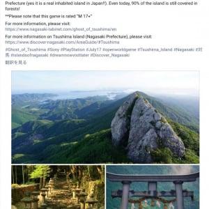 「実際のロケ地があるのか」「モンゴル人だけど行ってもいい?」 『Ghost of Tsushima』に合わせた観光協会の対馬紹介英語投稿に外国人興奮