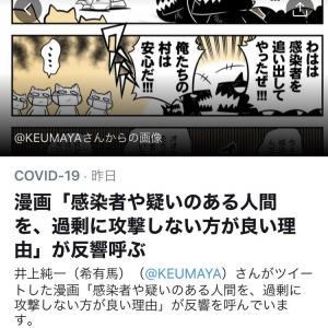 「感染者や疑いのある人間を、過剰に攻撃しない方が良い理由」井上純一先生の四コマ漫画がTwitterで話題に