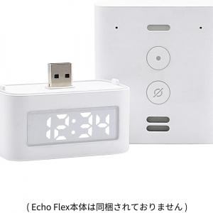 「Amazon Echo Flex」と組み合わせて時計やタイマーを表示するスマートクロックが1780円で発売 本体とセットなら3760円