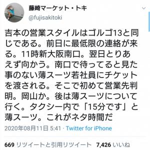 吉本興業からの業務連絡は「ゴルゴ13」ばり!? 藤崎マーケット・トキさんのツイートが話題に