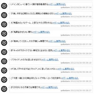 『ニーア ゲジュタルト(レプリカント)』のディレクター横尾太郎さんの「ゲーム業界かるた」が話題に!