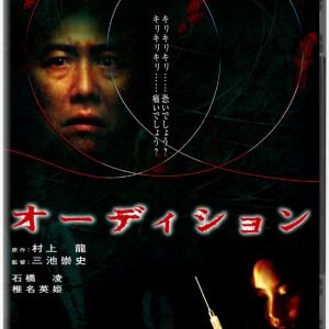 「もうこんな日本映画は作れない」 サイコホラー『オーディション』ほか三池崇史監督作品が初ブルーレイ化[ホラー通信]