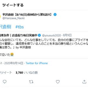 ドラマ『半沢直樹』第4話のセリフに「ここで泣いた」と前澤友作さん 半沢直樹の公式Twitterアカウントも反応