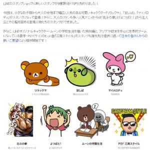 『LINE』に『江南スタイル』のスタンプが配信! 「日本の皆さんからの熱いご要望により提供」