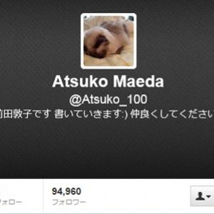 【速報】元AKB48の前田敦子さんがTwitterを始めたぞ!