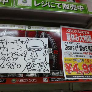 異例! 通常版より限定版のほうが安いゲーム『Gears of War 2』