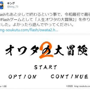 「令和最初で最後のFlashゲームとして作りました」 Flash Playerがサポート終了する2020年の夏に「人生オワタの大冒険2」が投下される