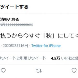 清野とおる先生「2万円払うから今すぐ『秋』にしてくれ…」ツイートに4万5千の「いいね」