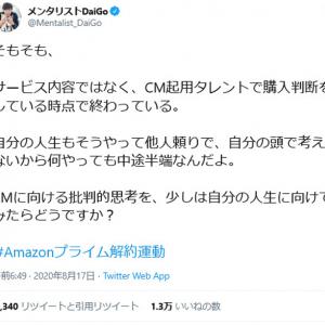 メンタリストDaiGoさん「CMに向ける批判的思考を、少しは自分の人生に向けてみたらどうですか?」SNSのAmazonプライム解約運動に苦言