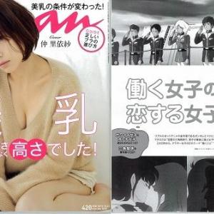 ミライ・ヤシマが一番のモテ女?三角関係の対処法!?『an・an』で『ガンダム』『マクロス』特集