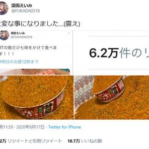 深田えいみさん「大変な事になりました…(震え)」七味唐辛子をかけすぎたどん兵衛の画像をツイートし物議