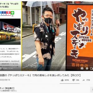 「今度は宮迫ソース作りますから」と義元社長 東京に初進出し話題の「やっぱりステーキ」の食レポを宮迫博之さんがアップ