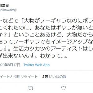 「生活カツカツのアーティストはしたくてもそれが出来ないんす」 ノーギャラ出演求めるイベント主催者に元たま・石川浩二さんが胸の内を明かし話題に