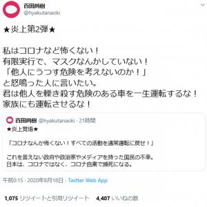 「私はコロナなど怖くない!有限実行で、マスクなんかしていない!」百田尚樹さんの「炎上覚悟」のツイートに賛否