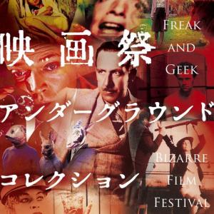 奇作・変態・残酷、勢揃い! 『ウィッカーマン Final Cut』ほか上映の「奇想天外映画祭vol.2」予告編解禁[ホラー通信]