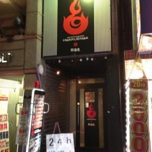 【ケチ飯】渋谷に100円で激うまカルビが食べれる焼肉屋が存在! 150円のライスを頼んでも計250円