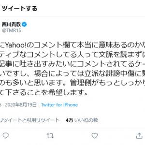 西川貴教さん「Yahoo!のコメント欄て本当に意味あるのかな?」「管理側がもっとしっかり管理して下さることを希望します」ツイートに反響