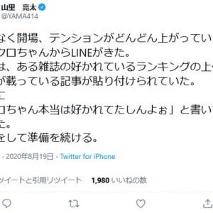 山里亮太さん「クロちゃんからLINEがきた」「無視をして準備を続ける」 EXIT兼近さん宛と同じ内容のLINEがクロちゃんから届く