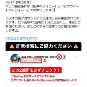 「お金配り詐欺を許すな」 毎日お金配り実施中の前澤友作さんが偽アカウントによる詐欺行為に注意喚起